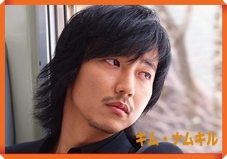 RedAndamp;Black-Kim Nam-Gil.jpg